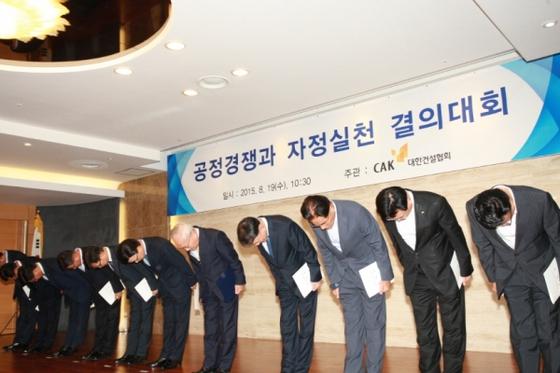 2015년 8월19일 서울 건설회관에서 '공정경쟁과 자정실천 결의대회'가 열렸다. [사진 대한건설협회]