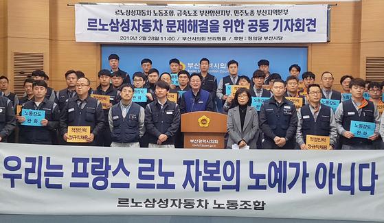 노동계 공동 투쟁을 결의하는 르노삼성차.[연합뉴스]