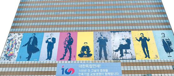 교보생명이 대한민국 임시정부 수립 100주년을 맞아 지난 8일 광화문 교보생명빌딩에 내건 초대형 래핑 작품. 독립운동가 9인의 모습을 현대적 기법으로 재해석해 담았다. [사진 교보생명]