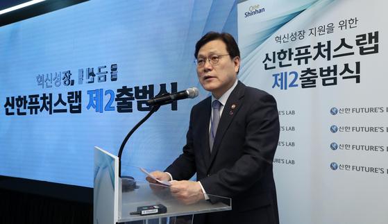 최종구 금융위원장이 11일 서울 중구 신한생명 본사에서 열린 신한퓨처스랩 제2 출범식에서 인사말을 하고 있다. [연합뉴스]