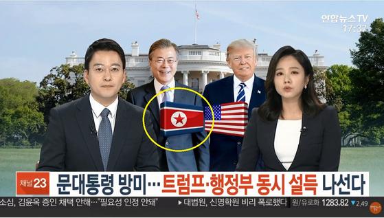 문재인 대통령 사진에 북한 인공기를 배치해 논란이 된 연합뉴스TV 방송화면. [사진 연합뉴스TV 캡처]
