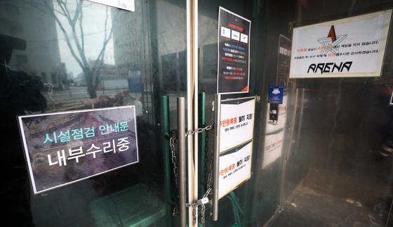 문을 닫은 강남구 클럽 '아레나' 입구. [사진=뉴시스]