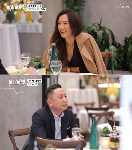 TV조선 '아내의 맛' 프로그램에 출연한 김민 이지호 부부. [사진 아내의 맛 영상 캡쳐]