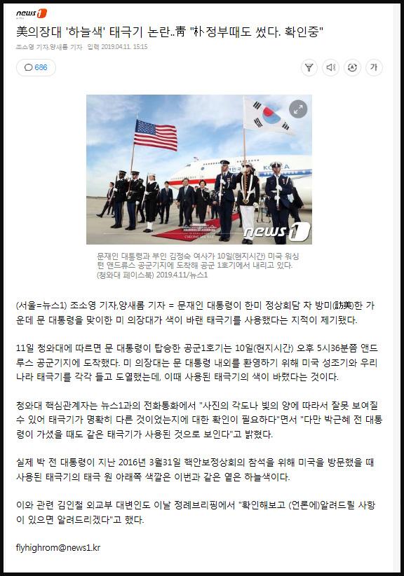뉴스1 기사 캡처