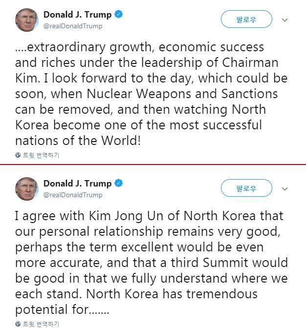 도널드 트럼프 미국 대통령이 12일(현지시간) 트윗을 남겼다. [사진 트위터]