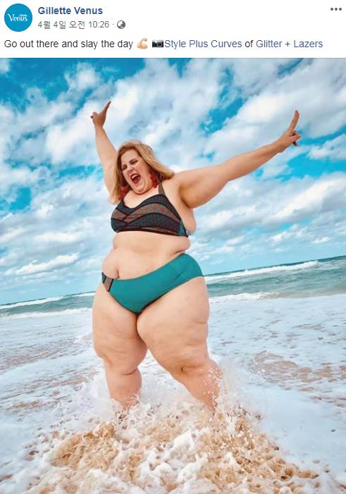 고도비만 비키니 모델 내세운 여성용 면도기 광고 놓고 설왕설래