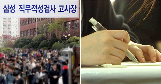 삼성 신입사원 채용을 위한 직무적성검사 고사장(왼쪽). [중앙포토]