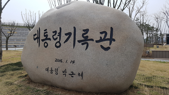 대통령 기록관은 박근혜 전 대통령 재임 중 문을 열었다. 박근혜 대통령 친필 표지석이 기념관 앞에 있다. 프리랜서 김성태