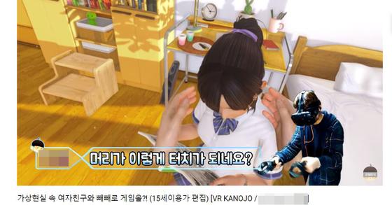 실제로 일본 VR게임 등에는 여고생의 방을 엿보는 식의 성상품화 된 콘텐트가 많다. 이러한 VR영상은 유튜브를 통해 유통되기도 한다. VR·AR 콘텐트는 실제감과 몰임감이 극대화되는 특징이 있다. [유튜브 캡처]