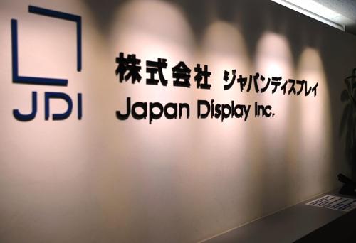 닛케이 등 일본 언론에 따르면 일본 최대의 디스플레이 업체인 재팬디스플레이(JDI)는 타이중(臺中)연합에 800억엔(약 8160억원)을 받고 지분 50% 가량과 함께 경영권을 넘기기로 했다. [연합뉴스]