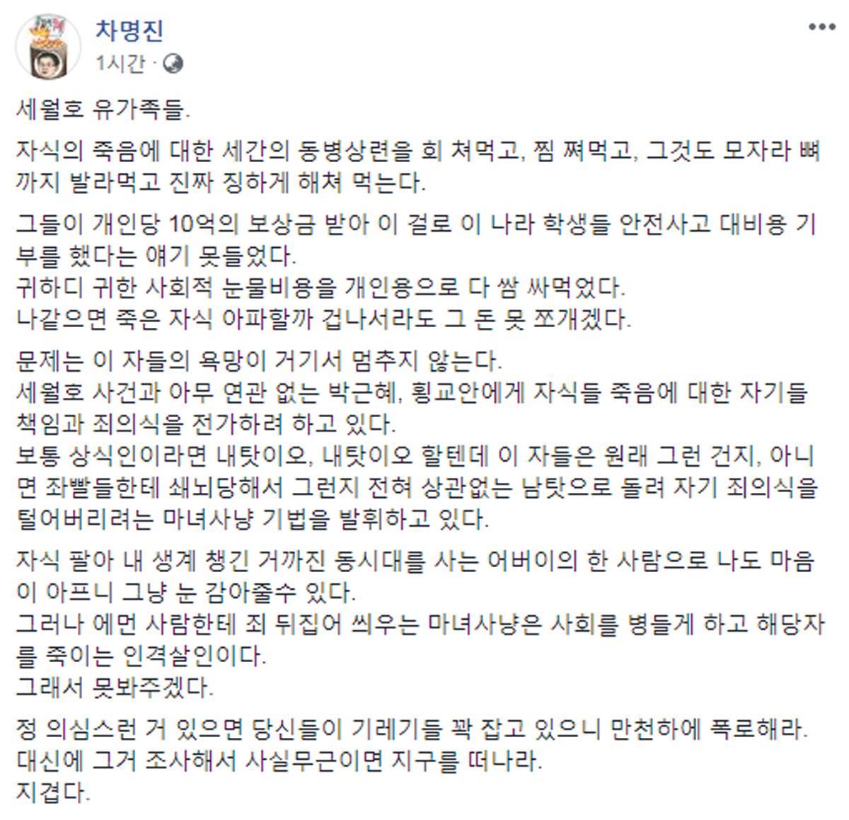 차명진 전 한국당 의원이 세월호 참사 5주기 하루 전날인 15일 자신의 페이스북을 통해 세월호 유가족들을 향해 '막말'을 적었다. [사진 차명진 페이스북 캡처]