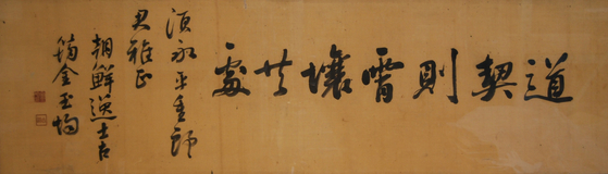 김옥균이 1886년에 쓴 행서,( 43.0x118.0cm,일본 사노시향토박물관 소장). [사진 국립중앙박물관]