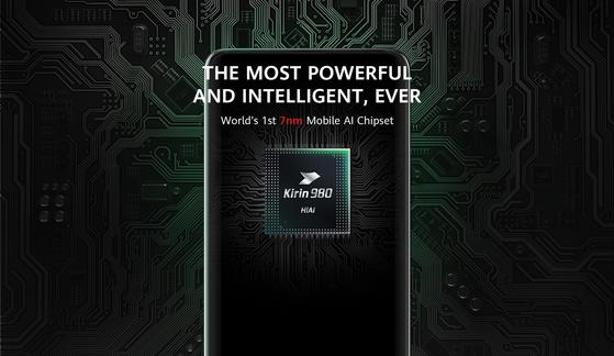 화웨이가 세계 최초로 7나노 공정을 적용해 만든 칩셋 기린980.