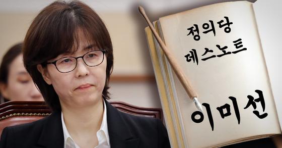 이미선 헌법재판관 후보자. [중앙포토·연합뉴스]