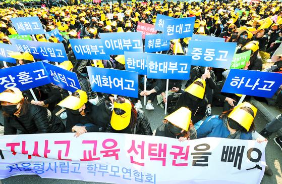 지난 4일 서울 자율형사립고 학부모연합회가 서울시교육청 앞에서 자사고 폐지 반대를 촉구하며 조희연 교육감과의 만남을 요청하고 있다. [뉴시스]