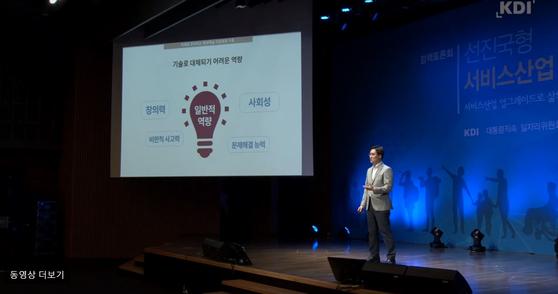 박윤수 KDI 연구위원이 3일 서울 중구 대한상의에서 열린 토론회에서 발표하고 있다. [사진 KDI]