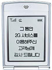 KT는 이미 2G 서비스를 지난 2012년 종료했다.[중앙포토]