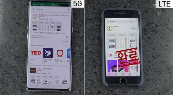 5G 스마트폰 대비 LTE 스마트폰에서 중앙일보 앱이 먼저 설치 완료됐다.