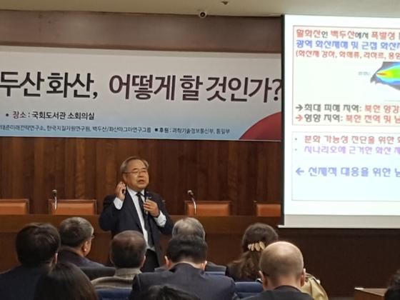 백두산 화산 토론회에서 발표하는 윤성효 부산대 지구과학교육과 교수. 강찬수 기자