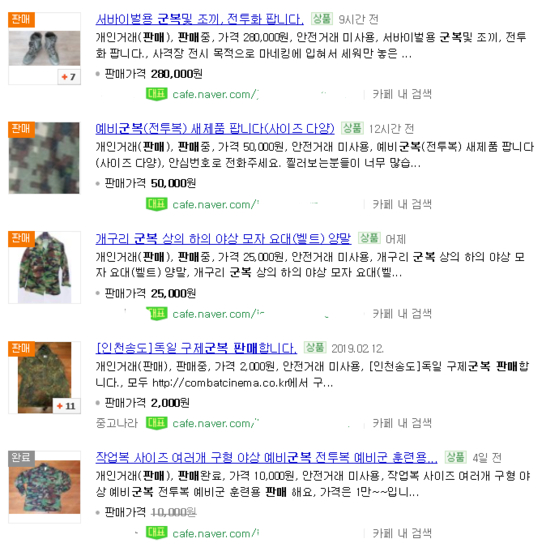 15일 기자가 한 인터넷 포털 사이트에 '군복 판매'라고 검색했을 때 나온 군복 판매 글들. 실제 군복이나 거의 비슷한 모조품을 팔았을 경우 경우에 따라 처벌될 수도 있다.