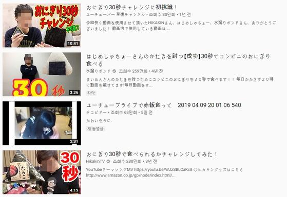 유튜브에 일본어로 '주먹밥 30초'라고 검색했을 때 나타나는 화면. [유튜브 캡처]