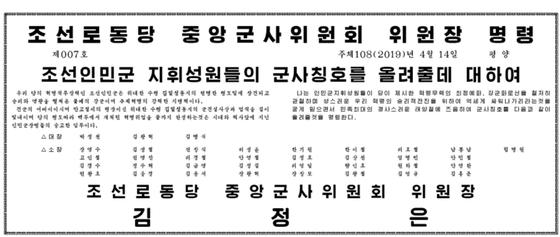 북한 노동신문이 15일 김일성 생일을 맞아 인민군 장성 인사를 했다고 보도했다. [사진 노동신문]