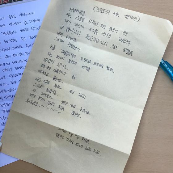 강원 산불 피해 지역에 구호품과 함께 온 편지. [사진 권미영 한국중앙자원봉사센터장]