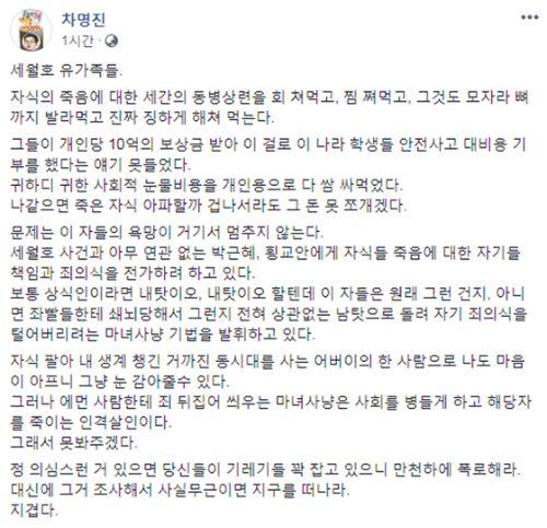 차명진 자유한국당 당협위원장이 세월호 참사 5주기 하루 전날인 15일 자신의 페이스북을 통해 세월호 유가족들을 향해 '막말'을 적었다. [사진 차명진 페이스북 캡처]