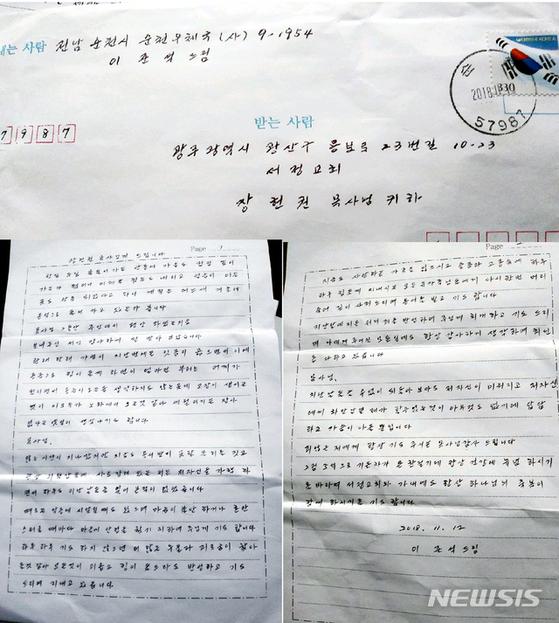 세월호 참사로 무기징역을 선고받고 복역 중인 선장 이준석(74)씨의 편지가 공개됐다. [장헌권 목사 제공=뉴시스]