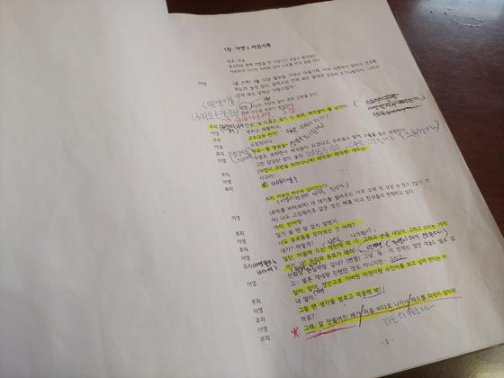 동수 엄마 김도현씨의 대본. '장기자랑' 초연 전까지 매주 6일 동안 연습했다. 최은경 기자