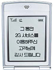 2G 종료