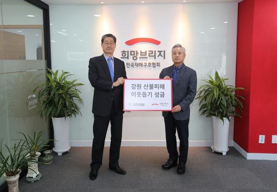 한국SGI 산불 피해 복구 성금 5000만원