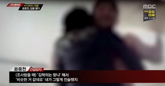 건설업자 윤중천씨가 동영상 속 인물이 김 전 차관이라는 취지로 말했다. [사진 MBC '스트레이트' 캡처]
