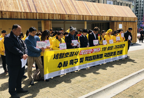 지난 15일 서울 광화문광장에서 '세월호 참사 책임자 17인' 명단 발표를 앞두고 세월호 유가족과 시민단체 관계자들이 희생자를 기리는 묵념을 하고 있다. 남궁민 기자