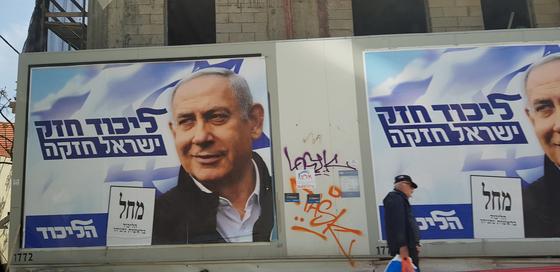 지난 9일 이스라엘 총선을 앞두고 텔아비브 거리에 선거 벽보가 붙어있다. 후보가 아닌 정당에 투표하는 정당명부제 방식이라 대개 당 대표나 간부의 사진이 벽보에 등장한다. 이번 선거엔 43개 정당이 참가했다.