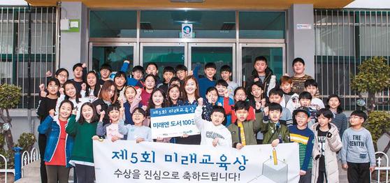 '미래교육상' 대상에 선정된 서울신사초 김빛나·백승진 교사와 학생들.