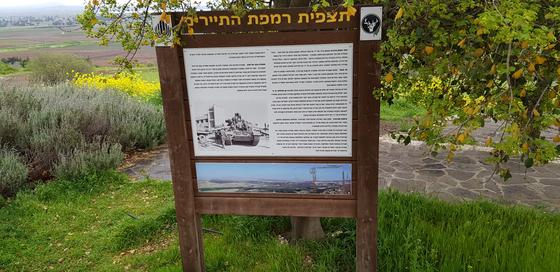 1967년 6일전쟁에서 이스라엘이 골란고원을 점령하자 시리아는 1973년 욤키푸르 전쟁 당시 이곳을 되찾으려고 전차를 대규모로 동원해 기습 작전을 벌였다. 이스라엘군은 필사적인 전투 끝에 수적인 열세를 딛고 시리아의 공격을 격퇴했다. 당시 전투 상황은 국내에도 번역 출간된 '골란고원의 영웅들'이라는 책에 상세히 소개됐다. 당시 상황을 담은 안내판이 골란고원 전망대에 세워져 있다.