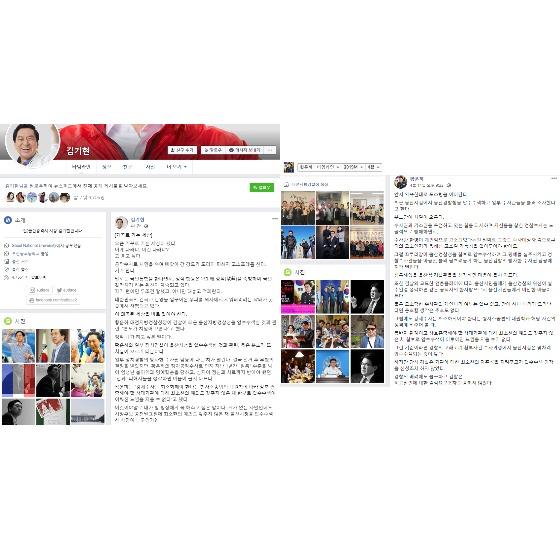 김기현 전 울산시장과 황운하 대전지방경찰청장이 자신의 페이스북에서 설전을 벌이고 있다. [두 사람 페이스북 캡쳐]