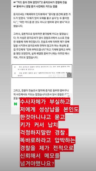 [사진 배우 윤지오씨 SNS 캡처]