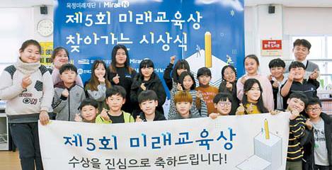 '미래교육상' 최우수상을 받은 진천상산초 최성인 교사와 학생들