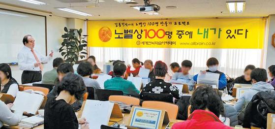 김용진 박사(왼쪽)가 초고속 전뇌학습법을 강의하고 있다. [사진 세계전뇌학습아카데미]