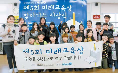 '미래교육상' 최우수상을 받은 진천상산초 최성인 교사와 학생들.