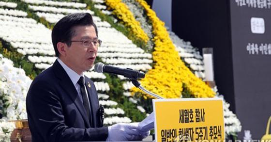 세월호 5주기 추모식 추모사하는 황교안 자유한국당 대표. [연합뉴스]