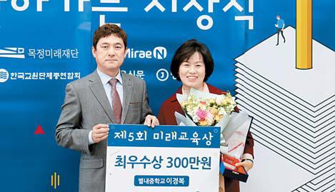 최우수상을 받은 별내중 이경복 교사(오른쪽).