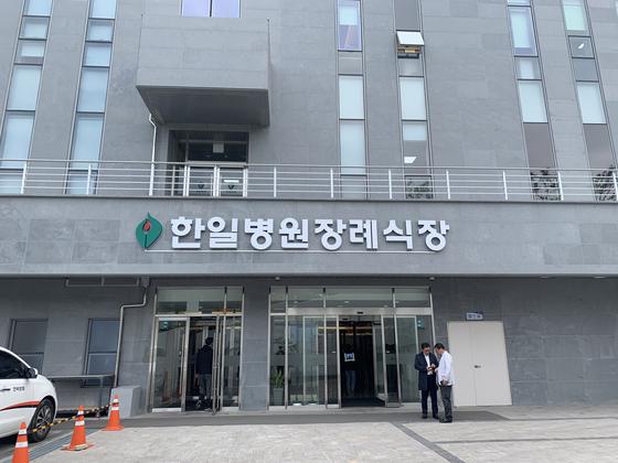 경남 진주시 한일병원 장례식장. 진주=김정석기자