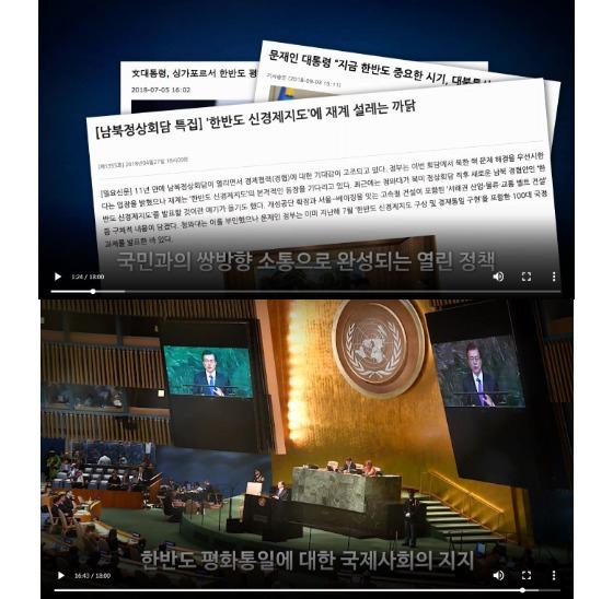 통일교육원이 제작한 사이버강의 영상 '문재인의 한반도 정책' 중 한 장면. [동영상 캡처]