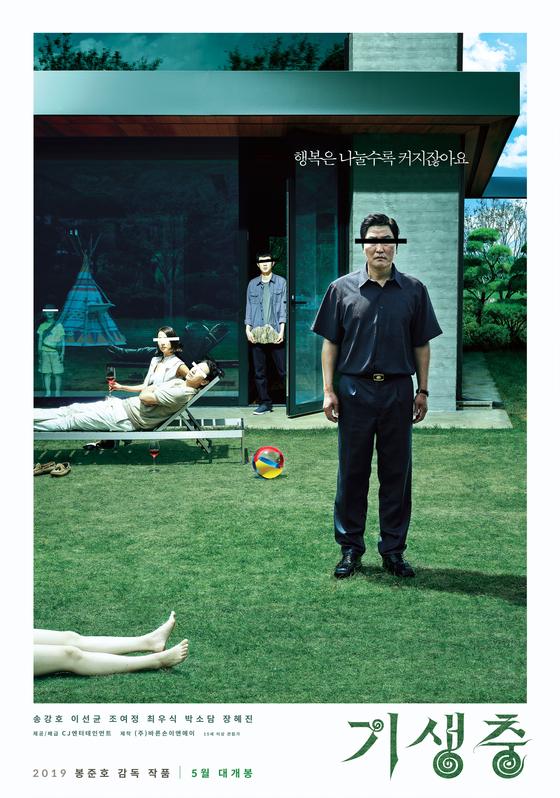 영화 '기생충' 포스터. 분위기가 독특하다. [사진 CJ엔터테인먼트]