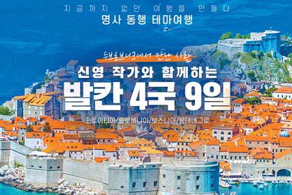 '신영 작가와 함께하는 발칸 4국 9일'은 소설 '두브르브니 크에서 만난 사람'의 여정을 따른다. [사진 KRT]