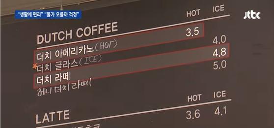 [JTBC 뉴스 화면 캡쳐]