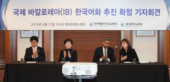 17일 오후 2시 서울 중구 프레스센터에서 대구와 제주지역의 IB 한국어화 도입 확정 기자회견이 열렸다. [사진 대구교육청]